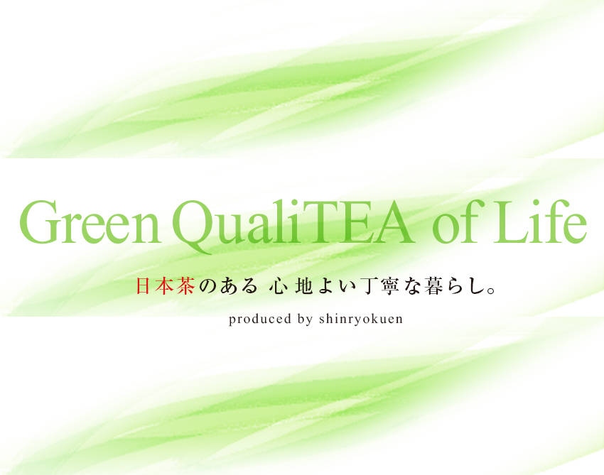 Green QualiTEA of Lifeが目指すもの