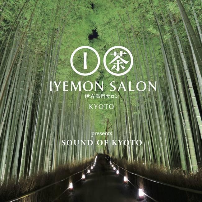 「伊右衛門サロン京都」監修の、「京都」テーマのインバウンドCDが話題に