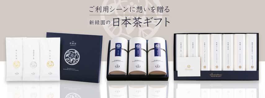 日本茶を贈るということ。
