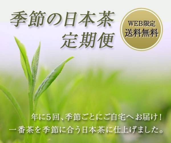 季節の日本茶 定期便のご紹介