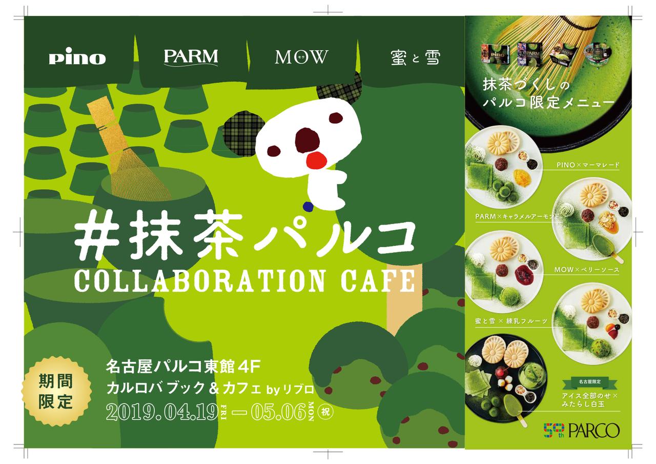 PINO、PARM、MOW、蜜と雪 森永乳業の主力ブランドが「PARCO」と期間限定のコラボカフェ「#抹茶パルコ」 を発表!