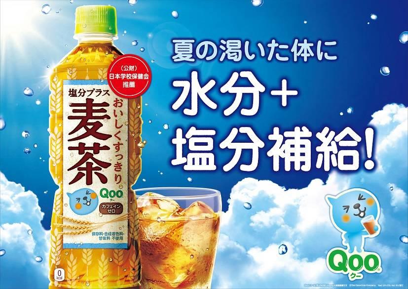 お子さまがゴクゴク飲める、まろやかですっきりした味わいの麦茶 水分と一緒に塩分も補給できる「Qoo(クー) 塩分プラス麦茶」5月20日(月)から全国で新発売