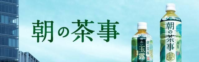 """6月4日(火) リニューアル発売 「朝の茶事」が、働く人の """"朝"""" を優しく応援します"""