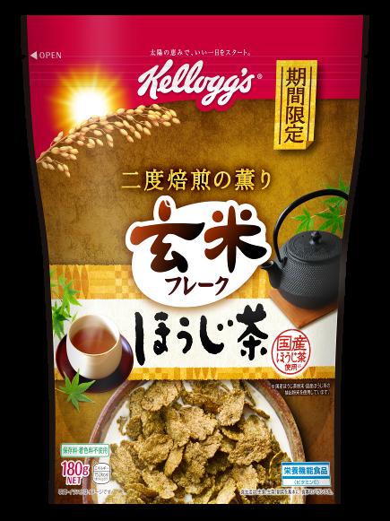 人気の「玄米フレーク」シリーズより「玄米フレーク ほうじ茶」が期間限定発売!