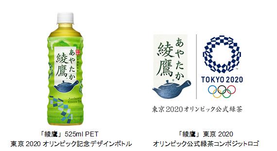 「綾鷹」 が東京2020オリンピック公式緑茶に「綾鷹 東京2020オリンピック記念デザインボトル」全国発売 野村萬斎さんを起用した新CMが放映開始