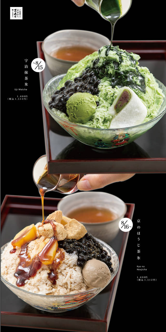 夏間近!東京駅で、本格的な宇治茶を使った京の雅なかき氷が楽しめます!