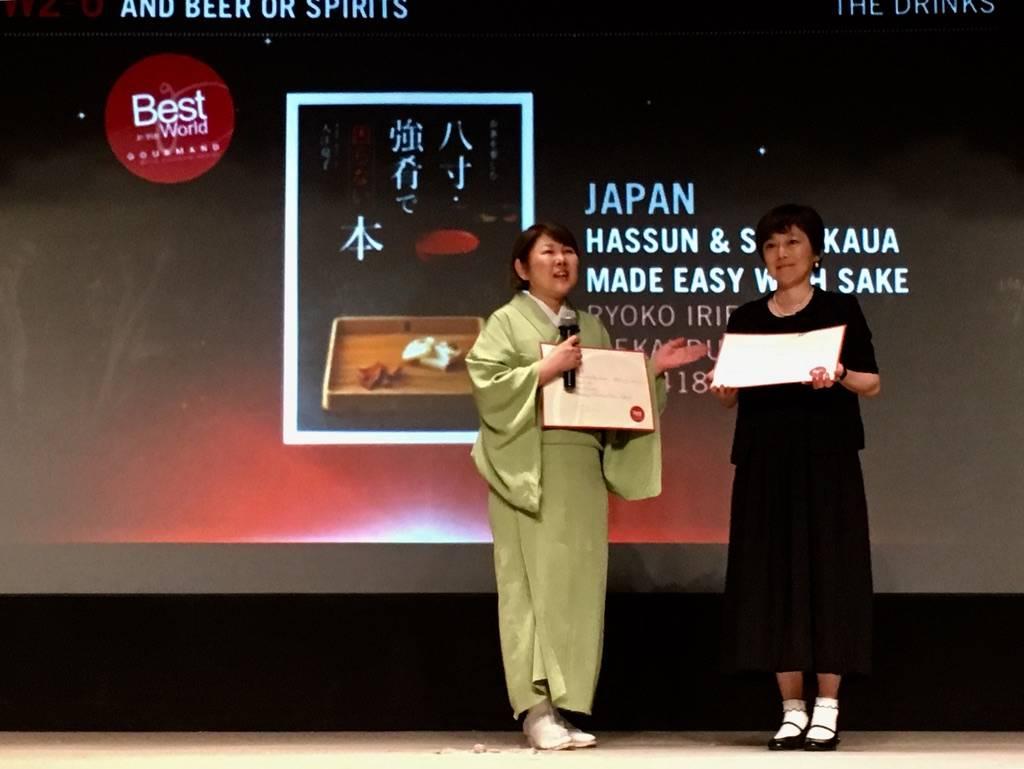 「グルマン世界料理本大賞2019」 部門グランプリ受賞!『八寸・強肴で困らない本』。