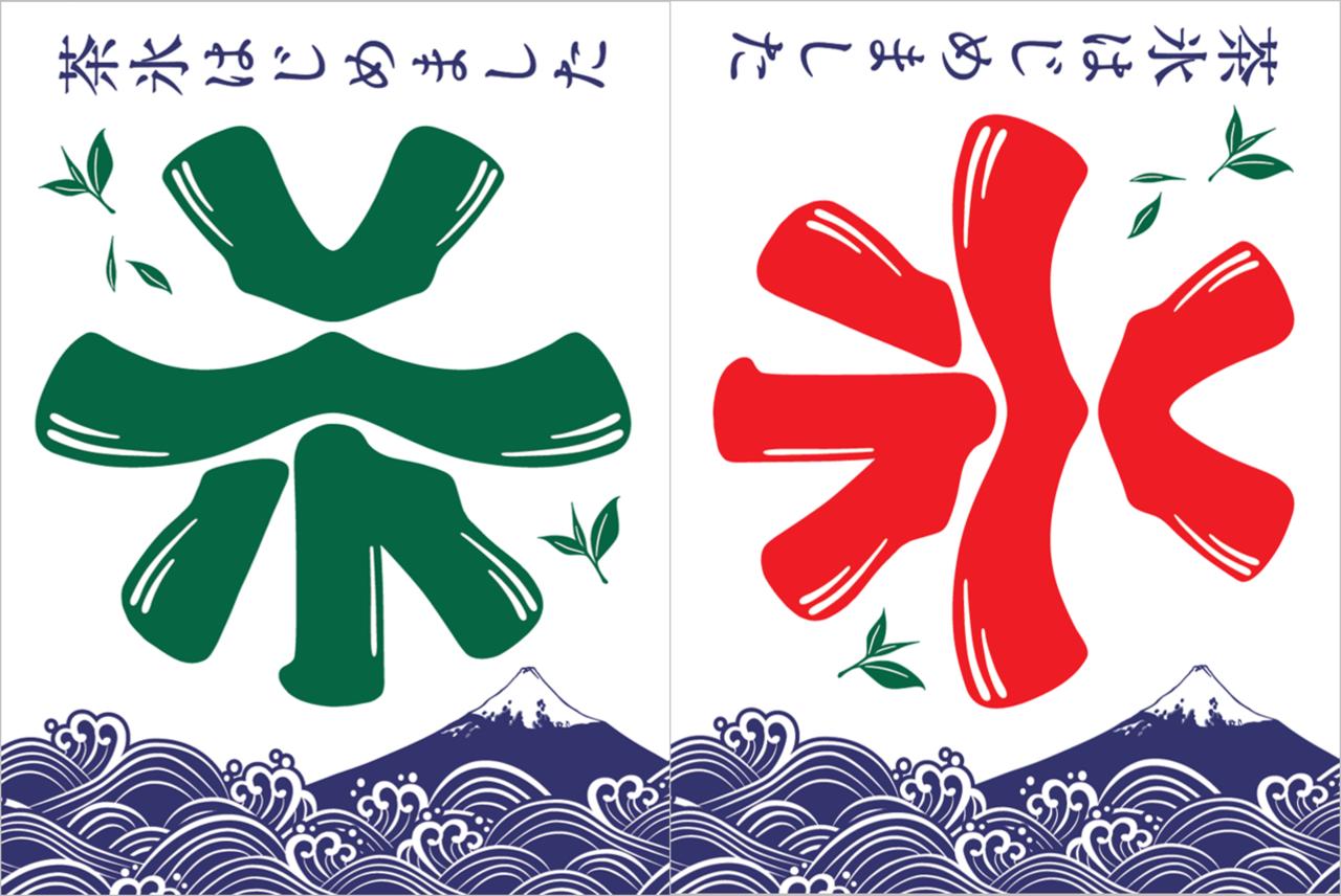 「茶氷」プロジェクトが2019年も大好評!行列店続出!!
