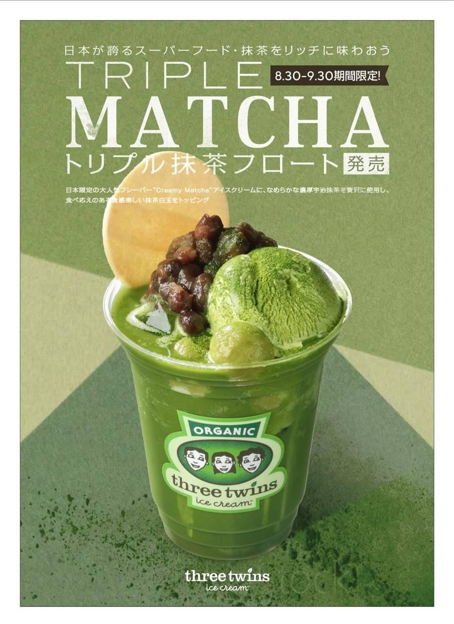 """日本が誇るスーパーフード・抹茶をリッチに味わおう「スリーツインズ アイスクリーム」が""""トリプル抹茶フロート""""を限定販売!"""