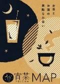 茶の生産日本一(※)の静岡から誕生したクラフトカクテル「宵茶」秋限定メニュー10月1日(火)より新登場