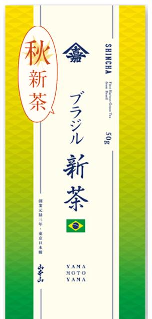 山本山、ブラジルの自社茶園で摘採された新茶を使った秋の新茶『ブラジル新茶』を発売