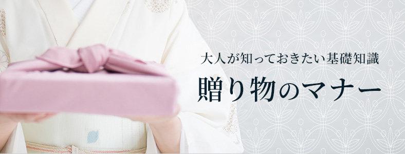 山本山、公式ホームページの新コンテンツとしてお中元やお歳暮、弔事など、いざという時に知らないと困る贈り物のマナーを解説