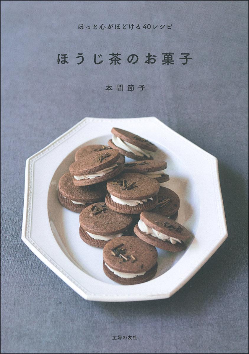 日本初!ほうじ茶を使ったお菓子レシピ『ほうじ茶のお菓子』発売