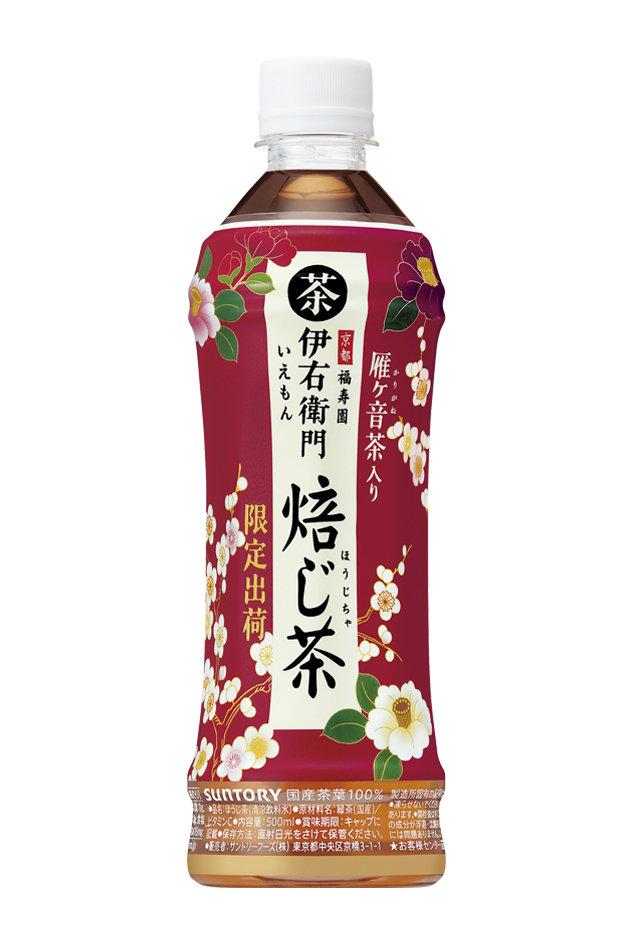 サントリー緑茶「伊右衛門 焙じ茶」季節限定新発売