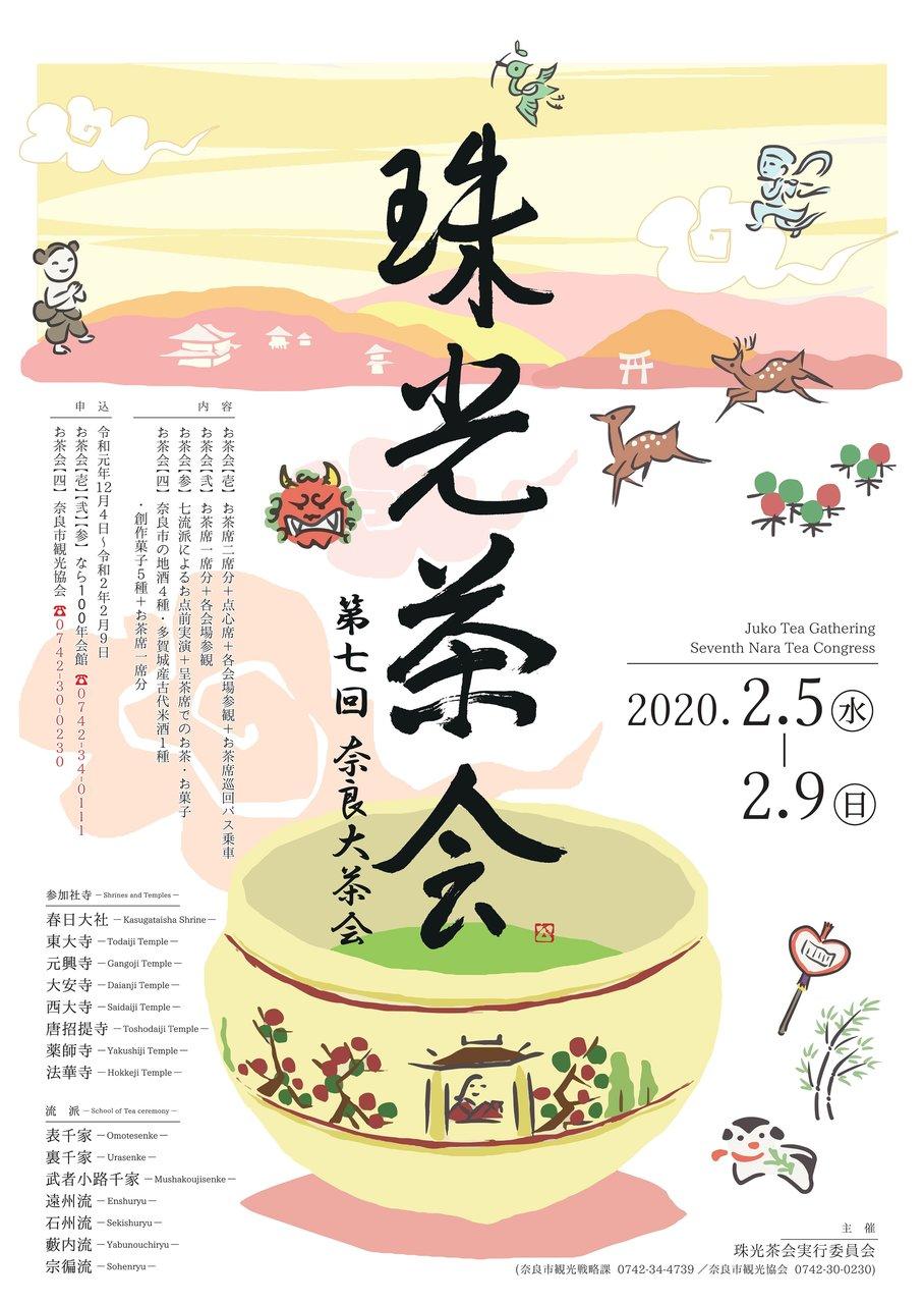 第七回珠光茶会「茶の湯の華開く 奈良の都」を開催
