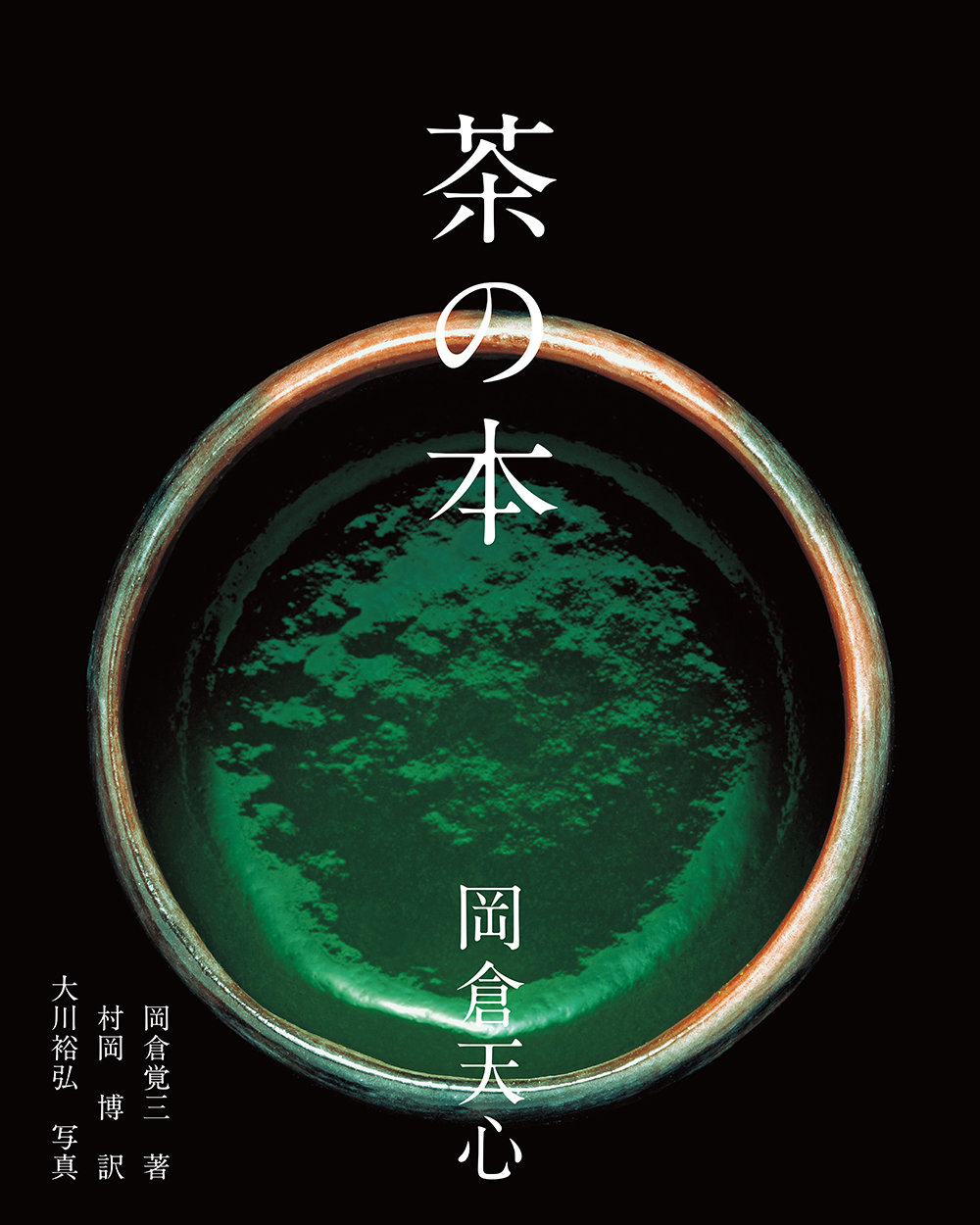 """名著初のビジュアルブック化!""""美のカリスマ""""岡倉天心が世界にアピールした日本人の本当の美意識。『茶の本』発売中"""