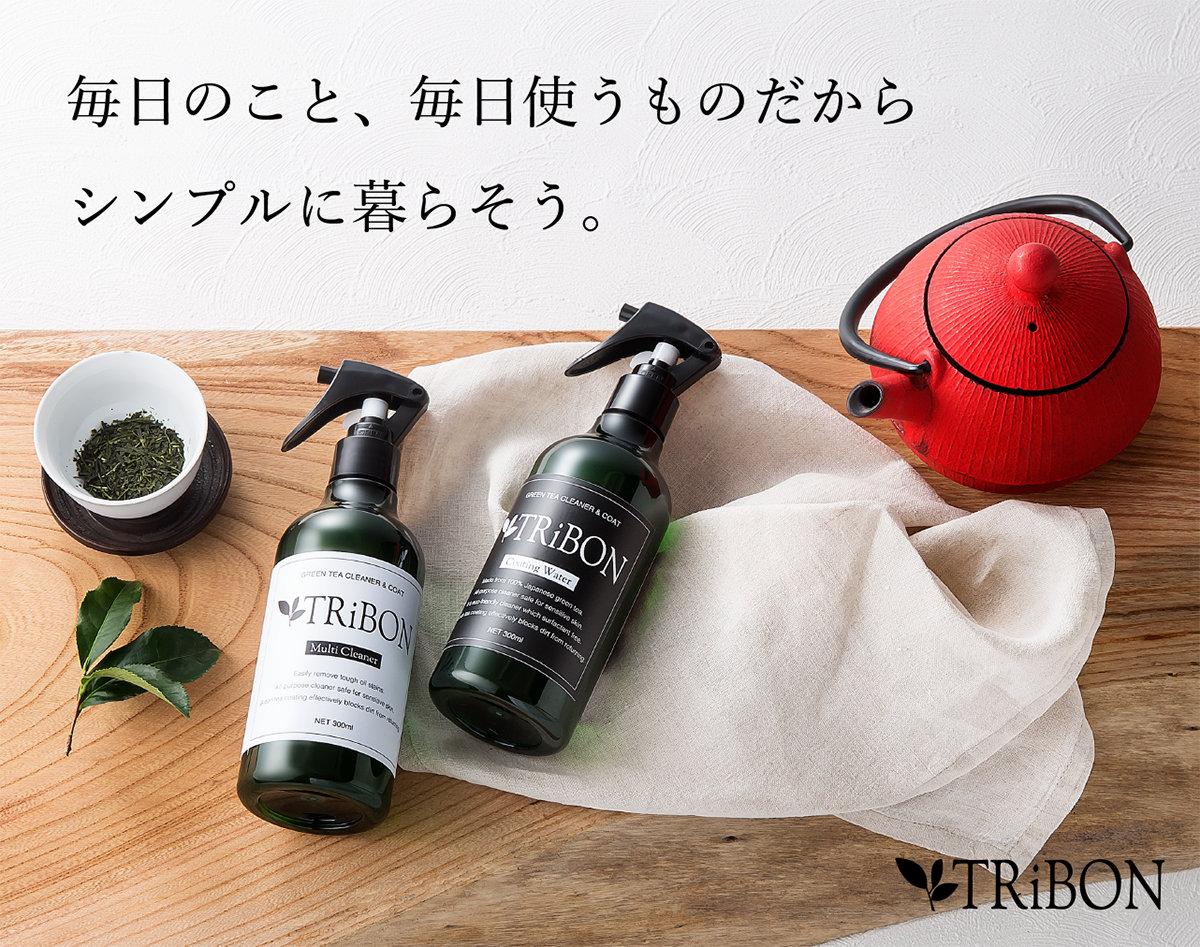 """""""新しい汚れ落としのカタチ"""" で始める、おうち時間。お茶の葉と水から生まれた、人にも地球にも優しい洗浄剤「TRiBON(トライボン)」で、ご自宅を安心・安全な環境にクリーンアップ。"""