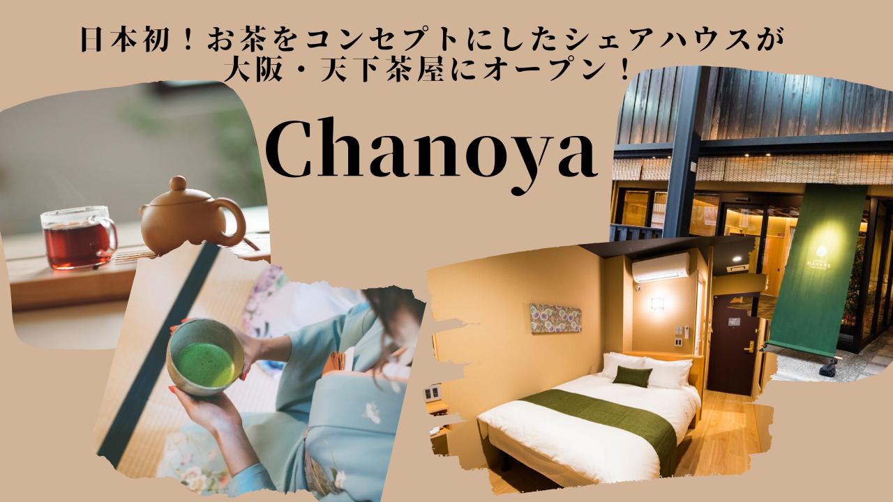 【日本初】「お茶」をテーマにした茶室付きの体験型コンセプトシェアハウスが大阪・天下茶屋に2020年5月オープン!