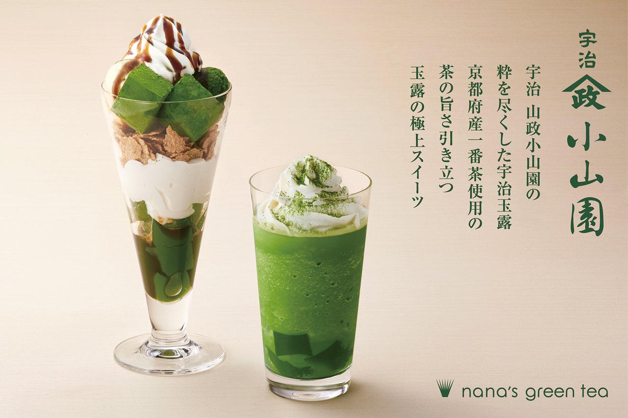 【nana's green tea】京都宇治の老舗・山政小山園の玉露を使った、極上スイーツが登場。