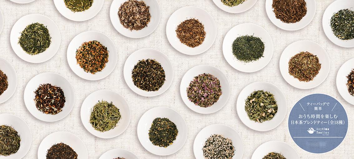 新感覚!日本茶×ハーブのブレンドティー「Anytime Teatime」が誕生。おうち時間をアップデートしませんか?