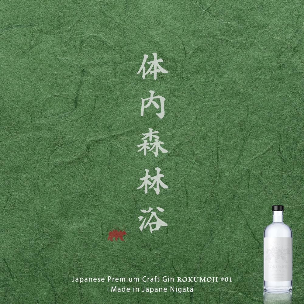 【村上茶のほうじ茶を使用】話題の体内森林浴ができるクラフトジン「ROKUMOJI」とは?