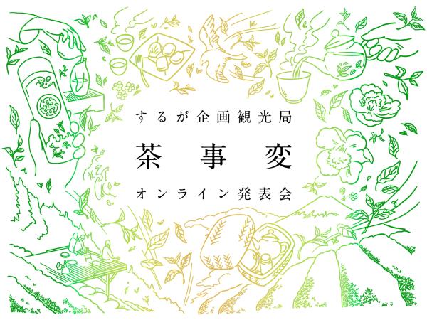 「茶事変プロジェクト」初のオンライン発表会を開催