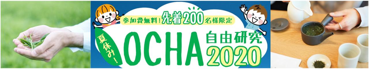 """お茶で""""つながり""""、お茶で""""まなび""""、お茶で""""あそぶ"""" 夏休み『夏休みOCHA自由研究2020』オンラインミーティングアプリ「Zoom」を使って8月13日(木)に開催"""