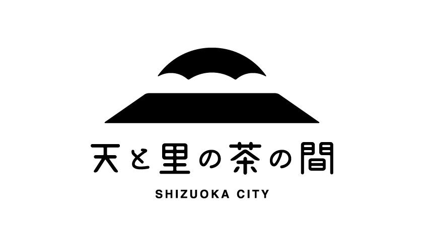 都心で静岡市を堪能する【天と⾥の茶の間 SHIZUOKA CITY】開催!静岡市のお茶の魅力に触れる2日間