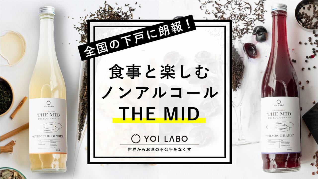 緑茶や紅茶を使った本格ノンアルコールドリンク「THE MID」Makuakeにて限定販売開始