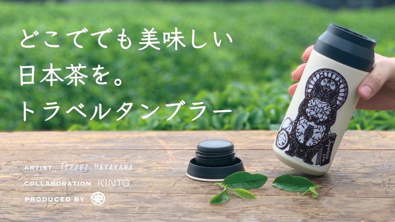 アウトドアでも美味しいお茶を飲みたい。「トラベルタンブラー &日本茶」Makuakeにて発売開始