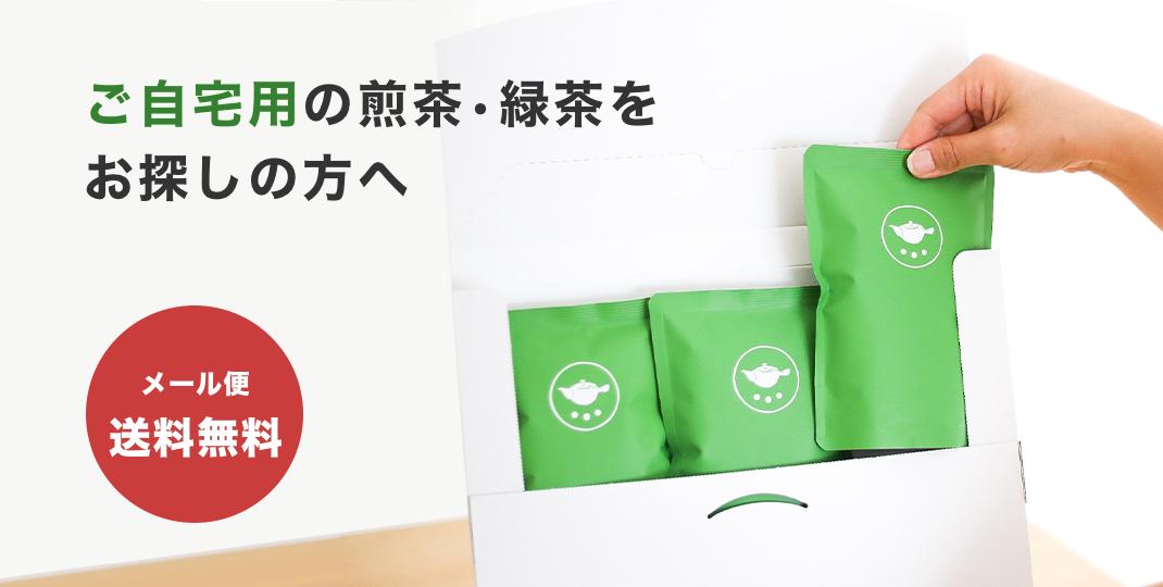 日本茶でおうち時間を楽しもう!日本茶専門店の新サービス「ご自宅便」スタート!