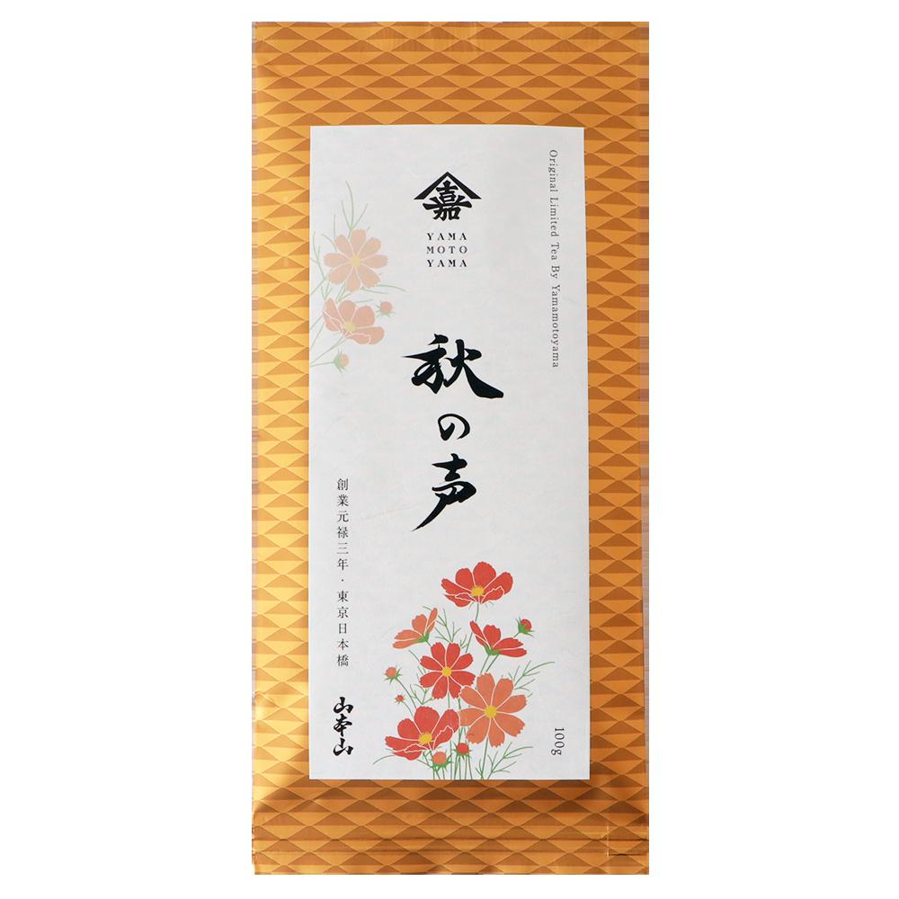 山本山、芳ばしく深みある味わいの秋限定の煎茶『秋の声』を発売