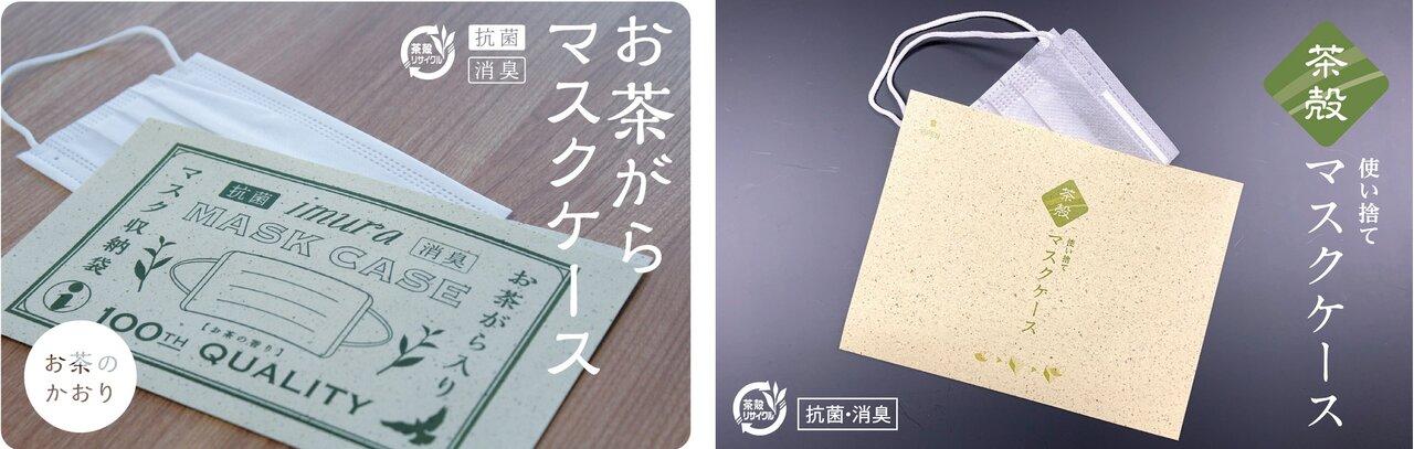 伊藤園独自技術「茶殻リサイクルシステム」を活用した「茶殻入り紙製マスクケース」を開発