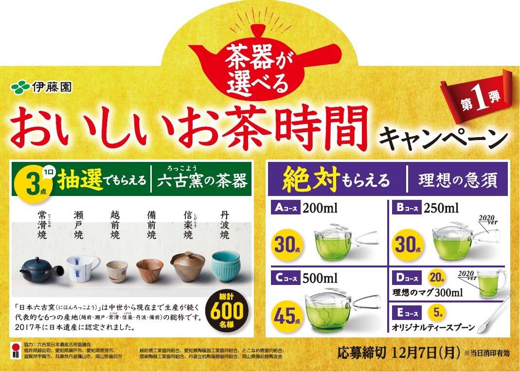 「茶器が選べる おいしいお茶時間」キャンペーン(第1弾)実施中(応募締切:12月7日(月)当日消印有効)