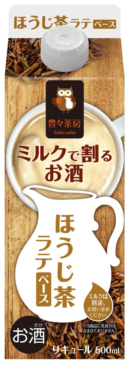 おうちで夜カフェ!ほうじ茶のお酒「ミルクで割るお酒 豊々茶房(ほーほーさぼう) ほうじ茶ラテ」が新発売