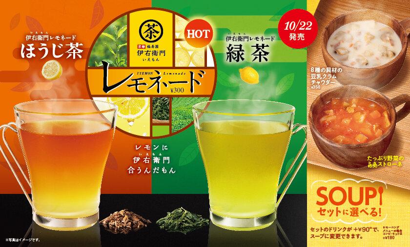 「伊右衛門」コラボ第2弾&冬季限定食べるスープ発売で身体の芯から温まる!
