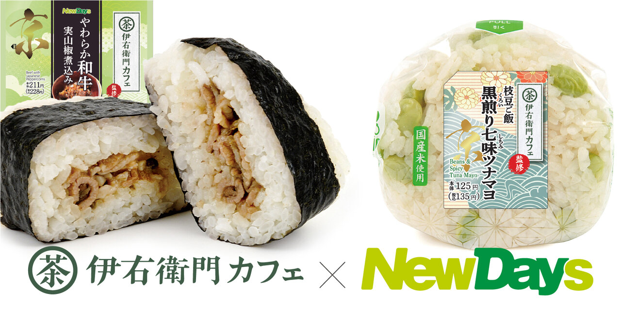 テーマは京都「伊右衛門カフェ」監修のおにぎり2品がNewDaysにて発売!