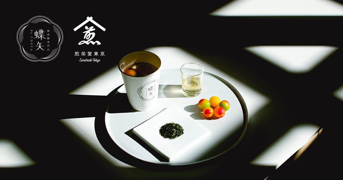 【煎茶堂東京】梅とお茶のコラボレーション。蝶矢と煎茶堂東京の、カラダ温まるテイクアウトドリンク「梅に煎茶。」を期間限定販売!