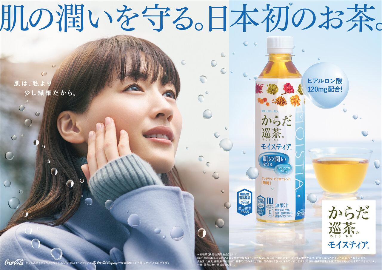 """肌も心も""""潤い""""補給 日本初のヒアルロン酸を配合した機能性表示食品のお茶「からだ巡茶 モイスティア」新TVCM 12月15日(火)より全国放映開始"""