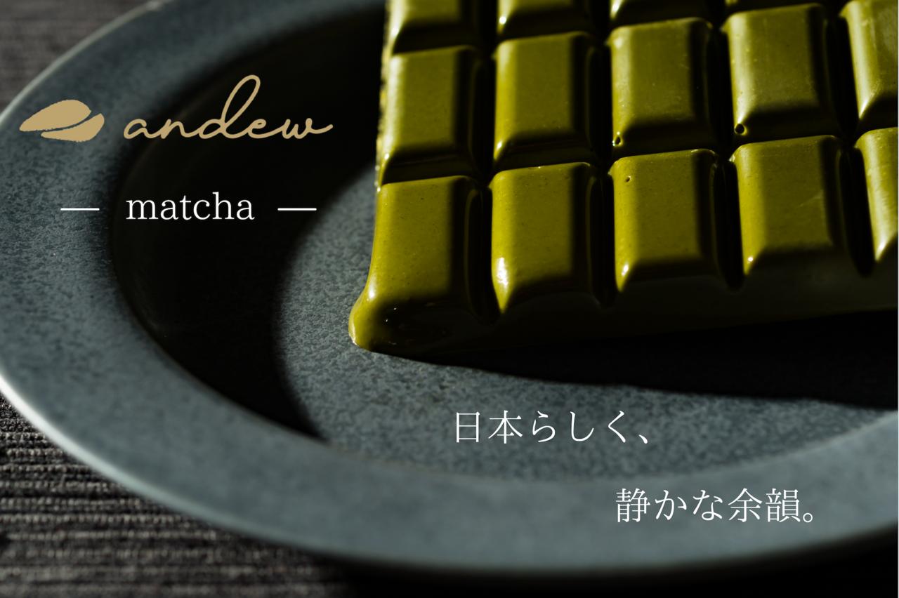 世界初の完全食チョコレートandewに新フレーバーの抹茶-matcha-が登場!コクのあるチョコレートと抹茶の豊かな香りが融合した新しい完全食が誕生。