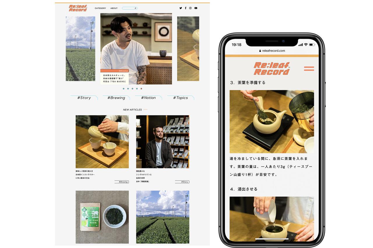 """【株式会社 抽出舎】日本茶の伝統と革新をアーカイブするメディア """"Re:leaf Record(レリーフレコード)""""をローンチ"""