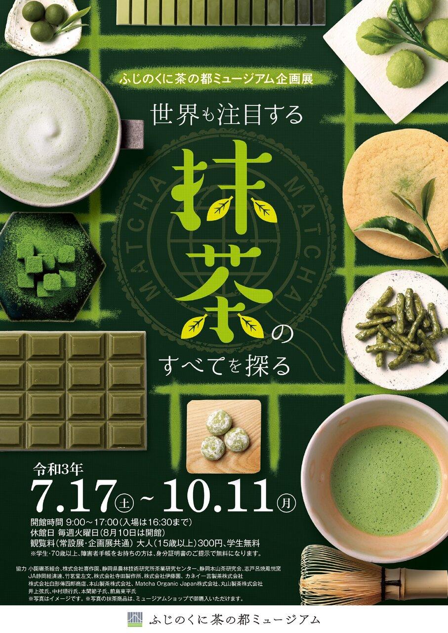 ふじのくに茶の都ミュージアム企画展「世界も注目する 抹茶のすべてを探る」を開催
