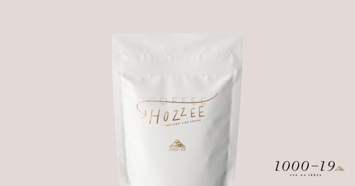 ほうじ茶は名前で損をしている?コーヒーみたいに飲めるほうじ茶『HOZZEE(ホージー)』登場!