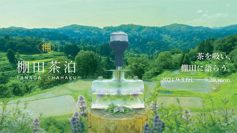 ソニーの「First Flight」で、新感覚お茶体験を提供する「棚田茶泊」のクラウドファンディングを開始