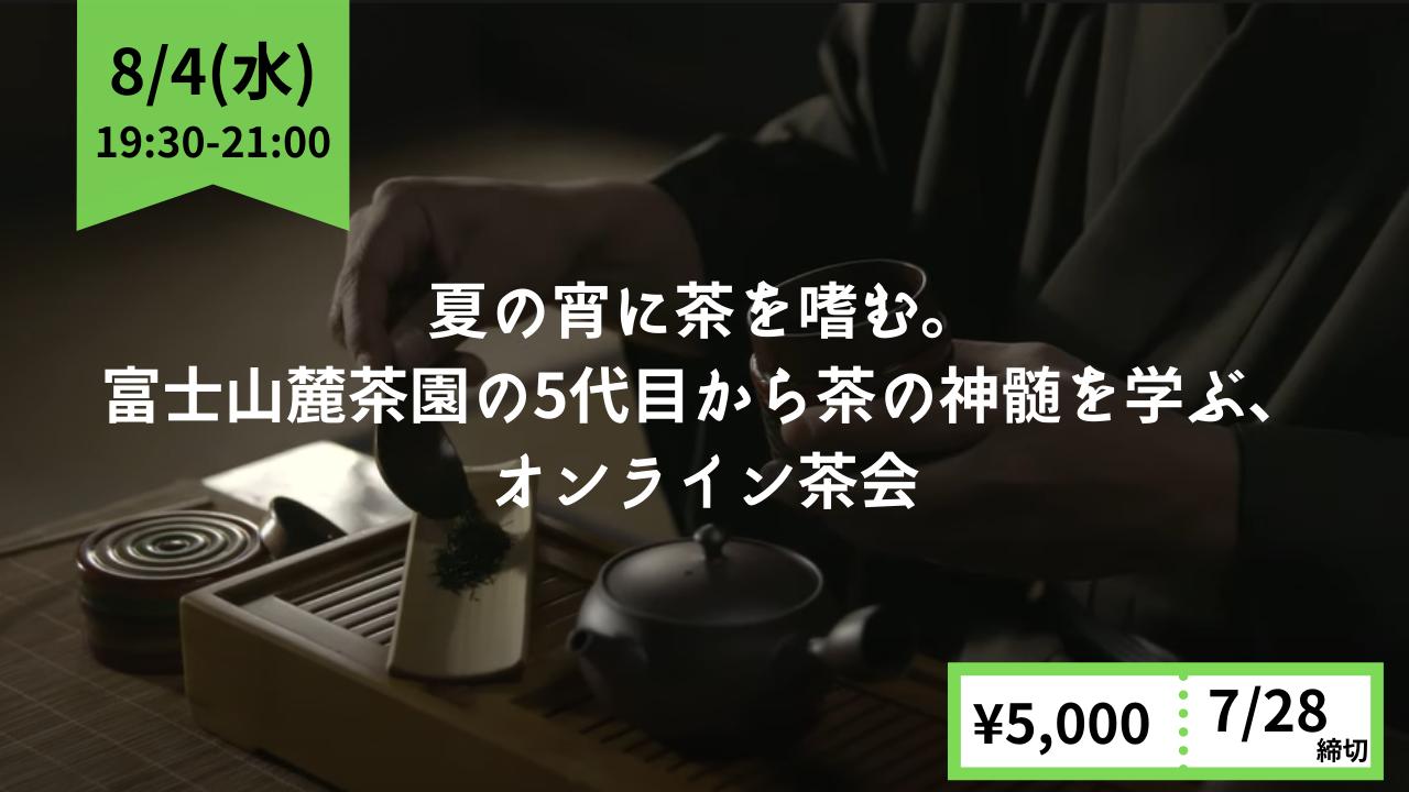 【夏の宵に茶を嗜む】富士山麓茶園の5代目から茶の神髄を学ぶ、オンライン茶会