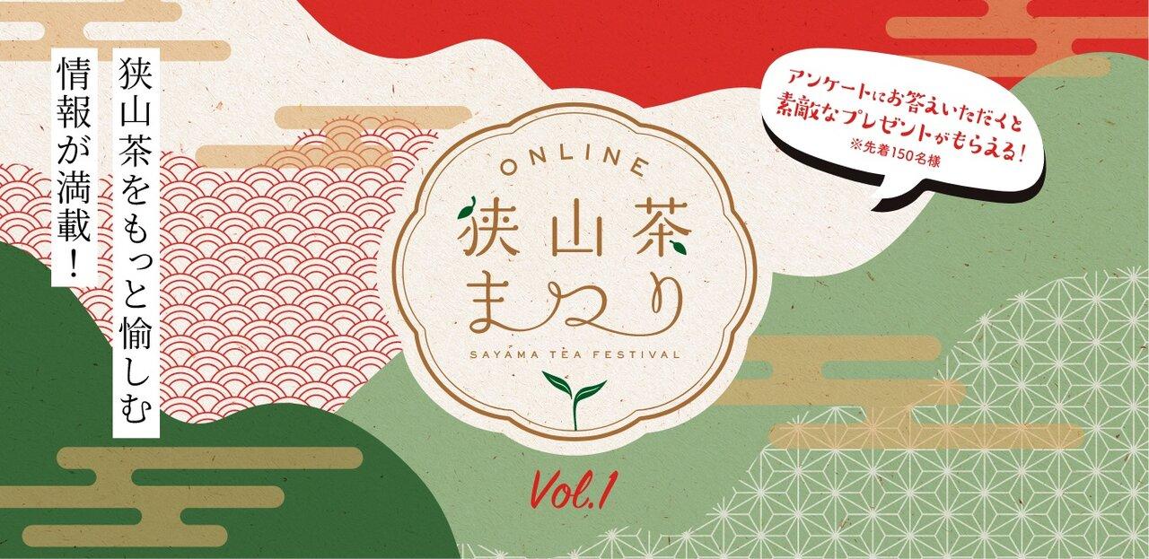 美味しい狭山茶を食べよう!埼玉県主催、狭山茶アレンジレシピコンテスト開催中。豪華審査員が決定!