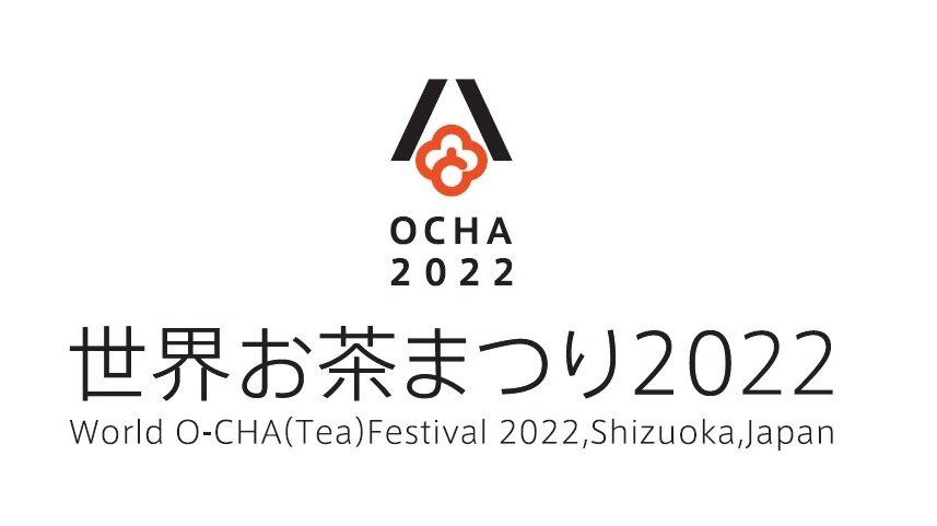 静岡県産茶葉を使ったオリジナルカクテルのレシピをホームページで公開中 「~O-CHAでチルする?~おうちでChall Out」