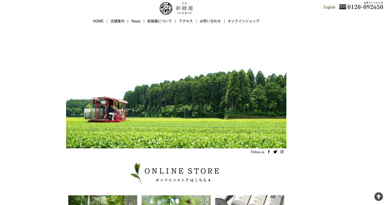 新緑園ホームページが変わりました。