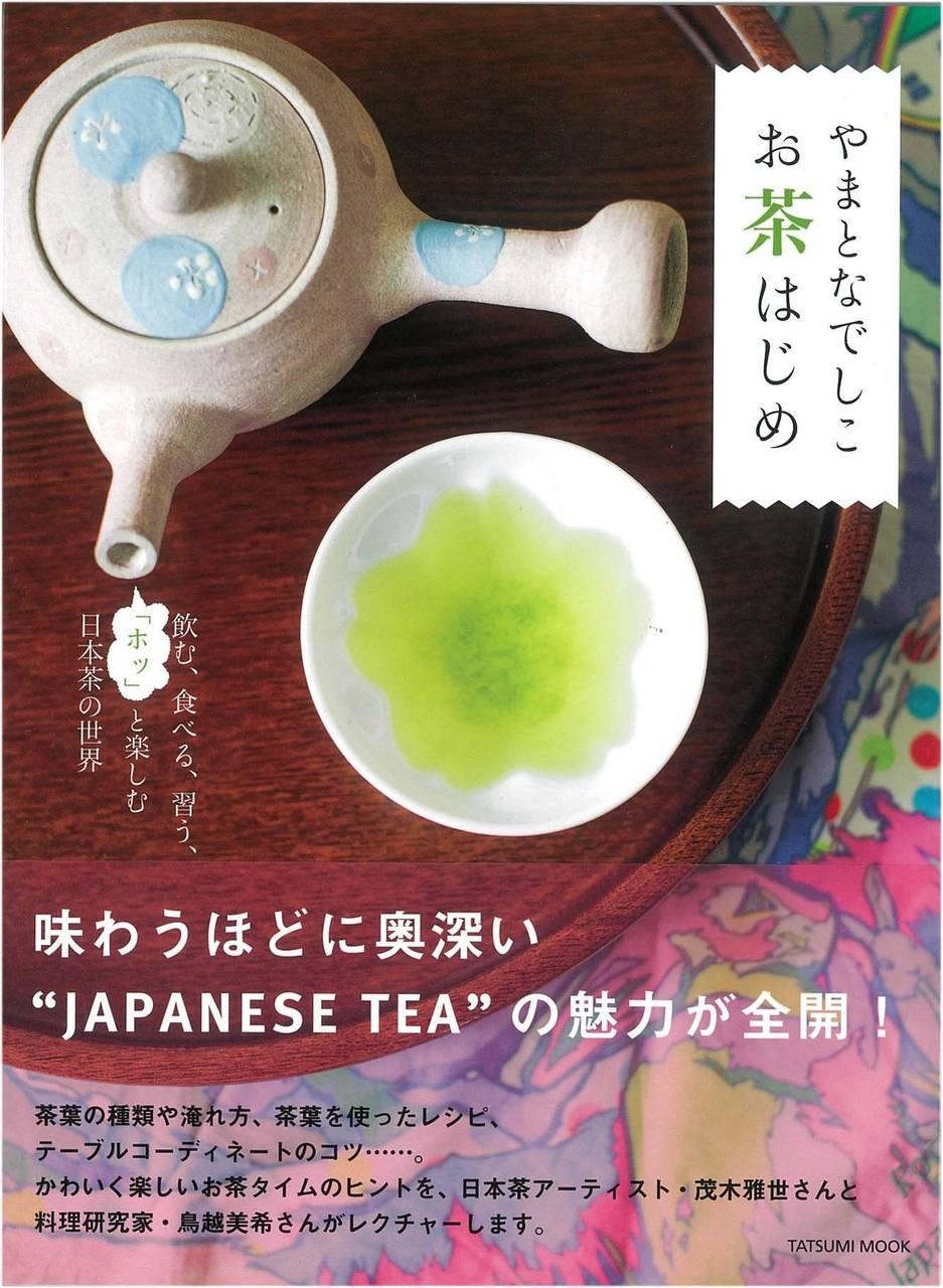 こんなお茶の本欲しかった!『やまとなでしこ お茶はじめ』