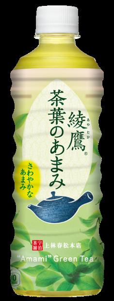 ■製品名「綾鷹 茶葉のあまみ」